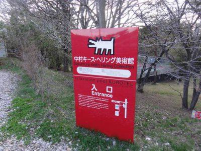 中村キース・ヘリング美術館