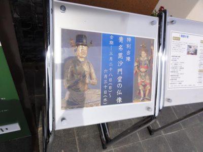 観音の里歴史民俗資料館