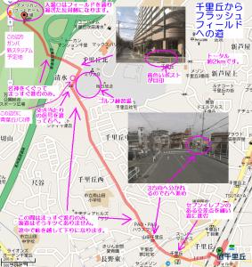 JR千里丘駅からエキスポフラッシュフィールドへの道