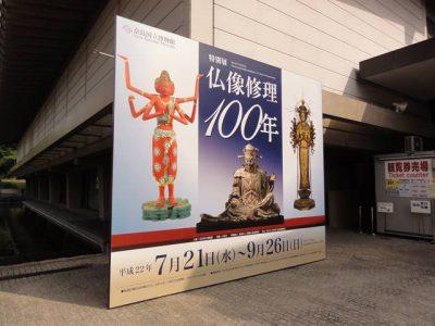 仏像修理100年@奈良国立博物館
