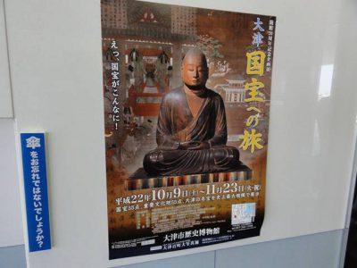 大津 国宝への旅