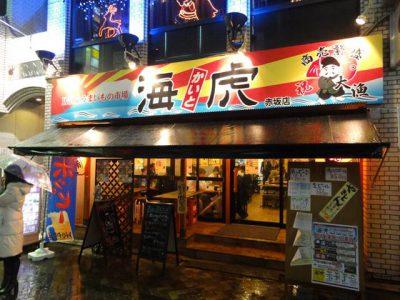 居酒屋海虎(かいと)赤坂店