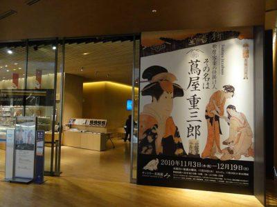 サントリー美術館「歌麿・写楽の仕掛け人 その名は蔦屋重三郎」展