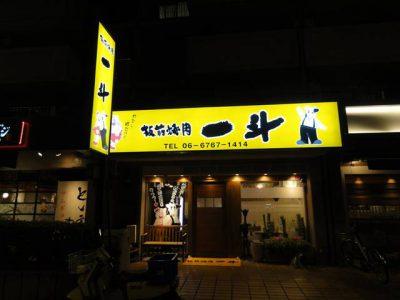 一斗 上本町店