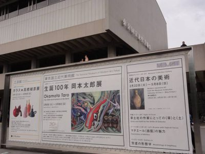 生誕100年岡本太郎展