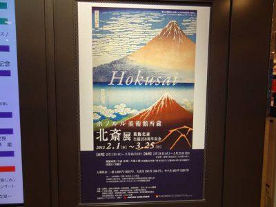 ホノルル美術館所蔵「北斎展」
