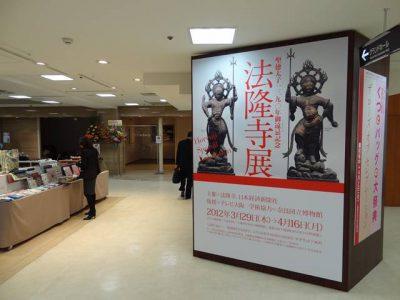 聖徳太子1390年御遠忌記念 法隆寺展 @大阪高島屋