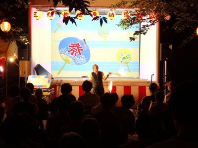 三光神社 夏祭り