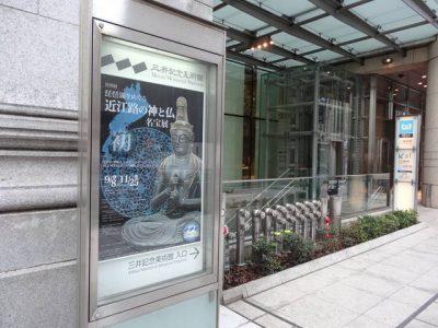 琵琶湖をめぐる 近江路の神と仏 名宝展@三井記念美術館