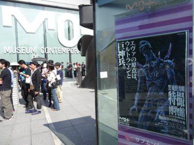 特撮博物館@東京都現代美術館