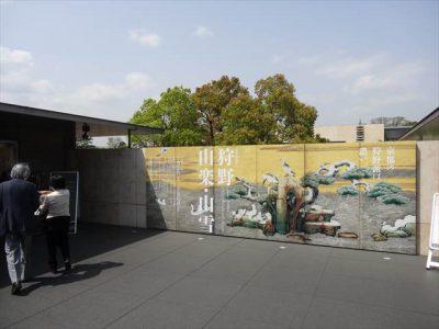 狩野山楽・山雪@京都国立博物館