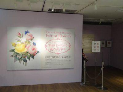 ルドゥーテ 花の美学展