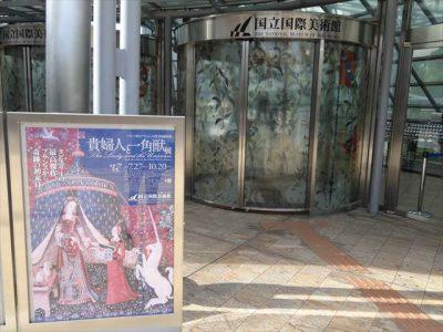 貴婦人と一角獣展@国立国際美術館