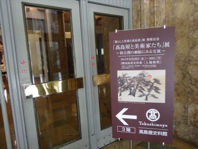 髙島屋史料館