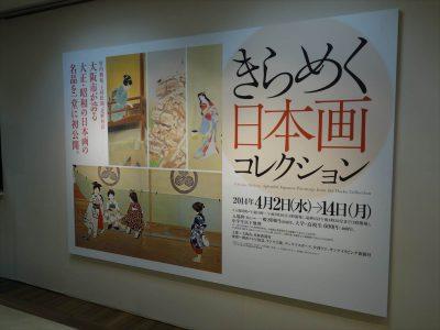 きらめく日本画コレクション @髙島屋大阪店