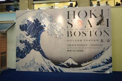 ボストン美術館 浮世絵名品展 北斎  @神戸市立博物館