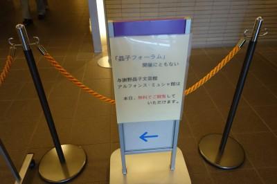 堺市立文化館無料のお知らせ