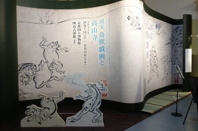 国宝 鳥獣戯画と高山寺