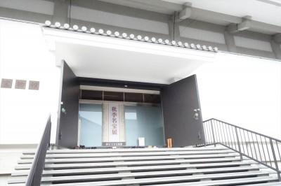 四天王寺宝物館