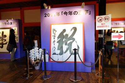 2014年の今年の漢字「税」