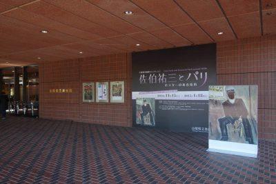 山梨県立美術館