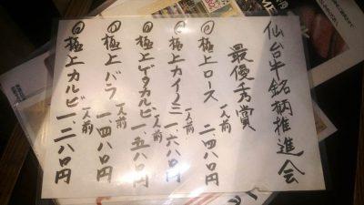 一斗 京橋店 特別メニュー