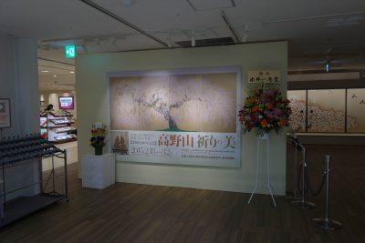 大阪高島屋 グランドホール