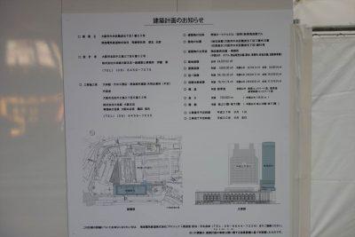 新南海会館ビル建築計画のお知らせ