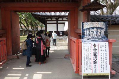 東寺 灌頂院