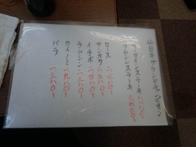 仙台牛グランドチャンピオン牛メニュー