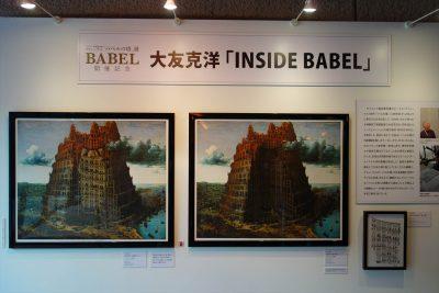 INSIDE BABEL