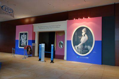 あべのハルカス美術館